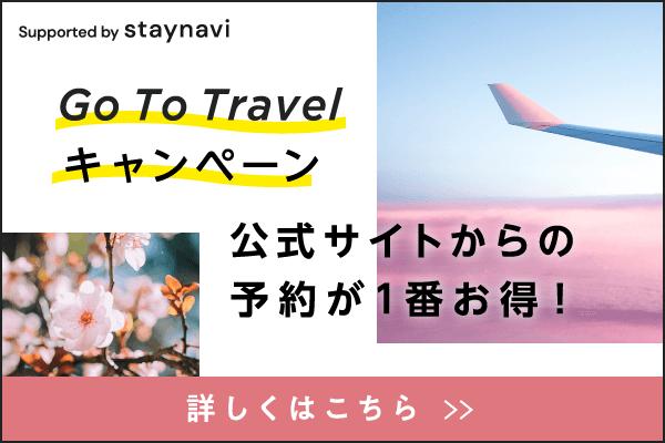 Go To Travel キャンペーン 詳しくはこちら