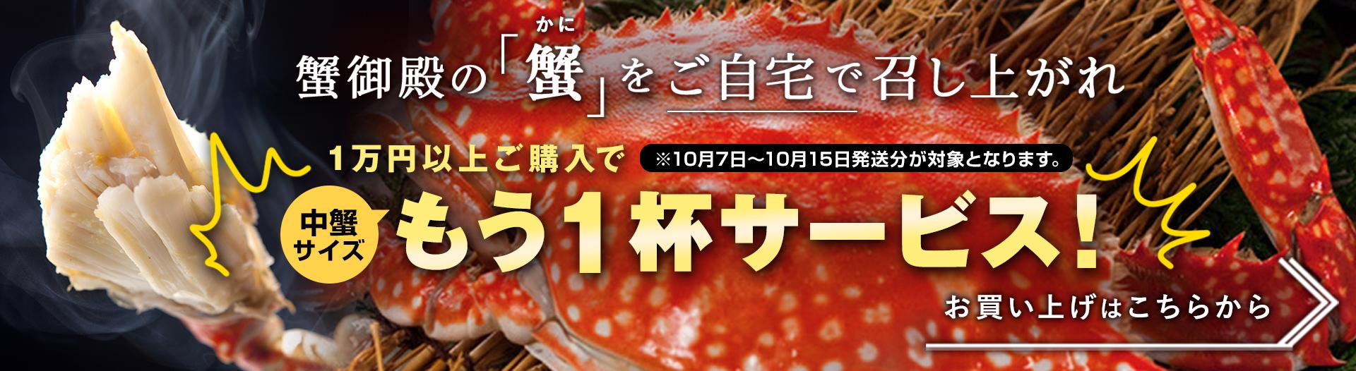 蟹御殿の「蟹」をご自宅で召し上がれ 10,000円から送料無料 お買い上げはこちらから