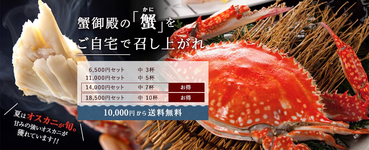 蟹御殿の「蟹」をご自宅で召し上がれ 10,000円から送料無料
